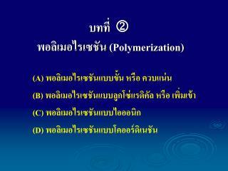 บทที่    พอลิเมอไรเซชัน (Polymerization)
