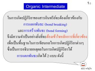Organic Intermediate
