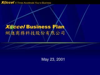 X@ccel  Business Plan 網進商務科技股份有限公司