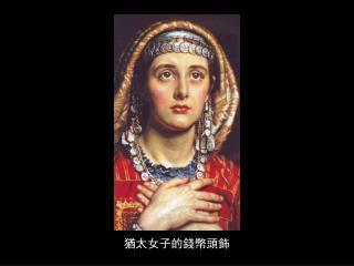 猶太女子的錢幣頭飾