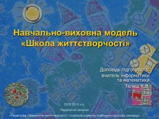 Навчально-виховна модель «Школа життєтворчості»