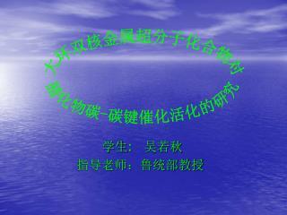学生 :    吴若秋 指导老师:鲁统部教授