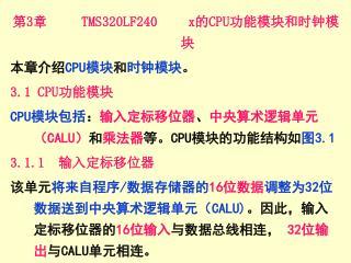 第 3 章      TMS320LF240x 的 CPU 功能模块和时钟模块 本章介绍 CPU 模块 和 时钟模块 。 3.1 CPU 功能模块