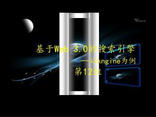 基于 Web 3.0 的搜索引擎 — 以 kngine 为例 第 12 组