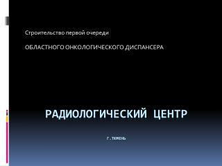 РАДИОЛОГИЧЕСКИЙ ЦЕНТР г.Тюмень
