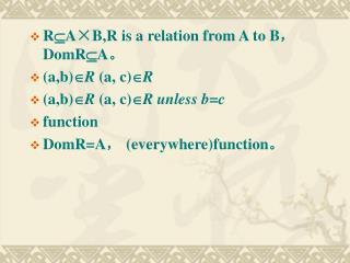 R  A×B,R is a relation from A to B , DomR  A 。 (a,b)  R  (a, c)  R
