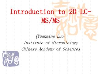 Introduction to 2D LC-MS/MS
