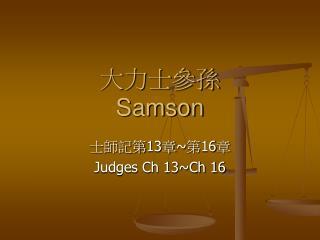 大力士參孫 Samson