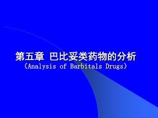 第五章 巴比妥类药物的分析 ( Analysis of Barbitals Drugs )