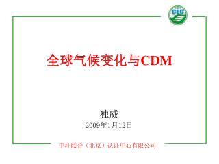 全球气候变化与 CDM