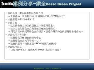 案例分享 ~ 鑽全 Basso Green Project