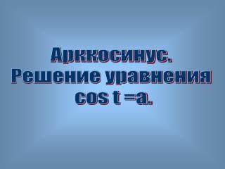 Арккосинус.  Решение уравнения  cos t =а.