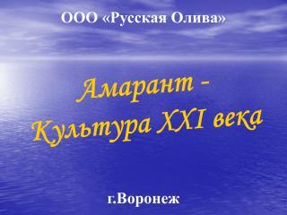 Амарант - Культура  XXI  века