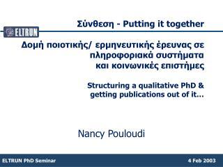 Nancy Pouloudi