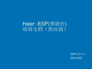 Haier -ESP( 帮助台 ) 培训文档(供应商)