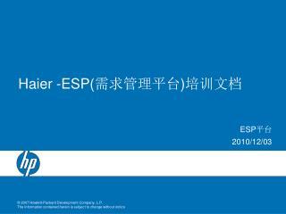 Haier -ESP( 需求管理平台 ) 培训文档
