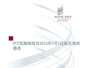 PCT 实施细则自 2012 年 7 月 1 日起生效的修改