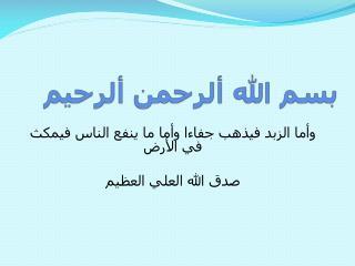 بسم الله ألرحمن ألرحيم