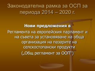 Законодателна рамка за ОСП за периода 2014 – 2020 г.