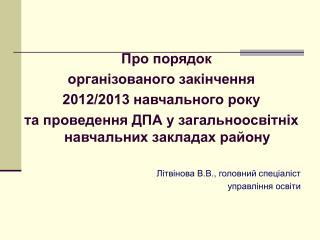 Про порядок організованого закінчення 2012/2013 навчального року
