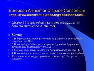 European Alzheimer Disease Consortium  ( alzheimer-europe/eadc/index.html)
