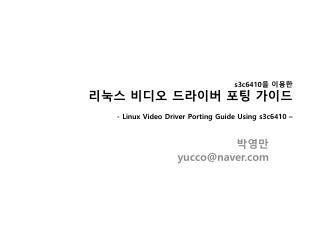 s3c6410 을 이용한 리눅스 비디오 드라이버 포팅 가이드 –  - Linux Video Driver Porting Guide Using s3c6410 –