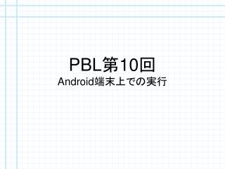 PBL 第 10 回 Android 端末上での実行