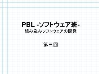 PBL - ソフトウェア班 - 組み込みソフトウェアの開発 第三回