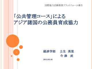 「 公共管理コース」 に よる アジア 諸国の公務員育成 協力