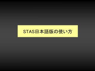 STAS 日本語版の使い方