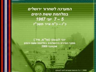 מפת חלוקת ארץ ישראל החלטת האו