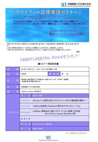 ■ セミナー開催概要■