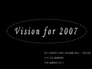Vision for 2007