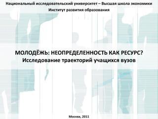 Национальный исследовательский университет – Высшая школа экономики Институт развития образования