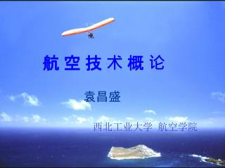 航 空 技 术 概 论
