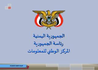 الجمهورية اليمنية رئاسة الجمهورية المركز الوطني للمعلومات