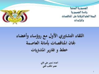 الجمهورية اليمنية رئاسة الجمهورية  الهيئة العليا للرقابة على  المناقصات والمزايدات