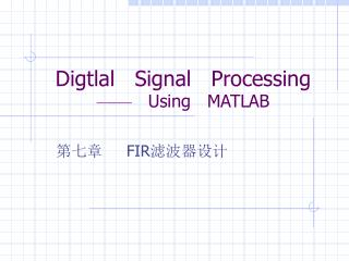 Digtlal   Signal   Processing ——    Using   MATLAB