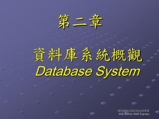 資料庫系統概觀 Database System