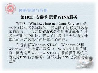 第 10 章 安装和配置 WINS 服务
