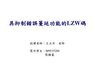 具抑制錯誤蔓延功能的 LZW 碼