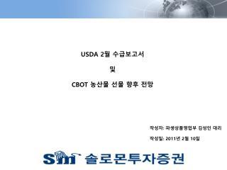 USDA 2 월 수급보고서  및  CBOT  농산 물  선물 향후 전망