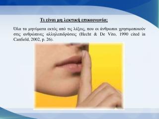 Τι είναι μη λεκτική επικοινωνία;