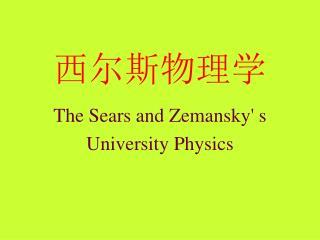 The Sears and Zemansky s  University Physics