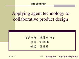 Applying agent technology to collaborative product design