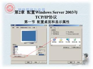 第 2 章 配置 Windows Server 2003 与 TCP/IP 协议