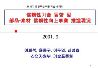 2001. 9.