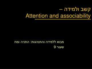 קשב ולמידה – Attention and associability
