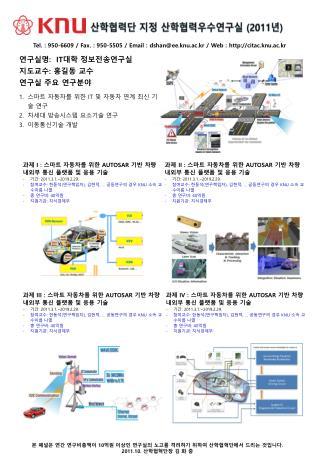 Tel . :  950-6609  / Fax. :  950-5505  / Email : dshan@ee.knu.ac.kr / Web : citac.knu.ac.kr