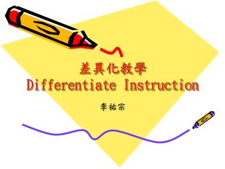 差異化教學 Differentiate Instruction